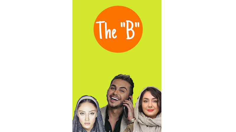 """A cinema that shows the real life of Mohammad Matin Hosseinabadi, The """"B"""""""
